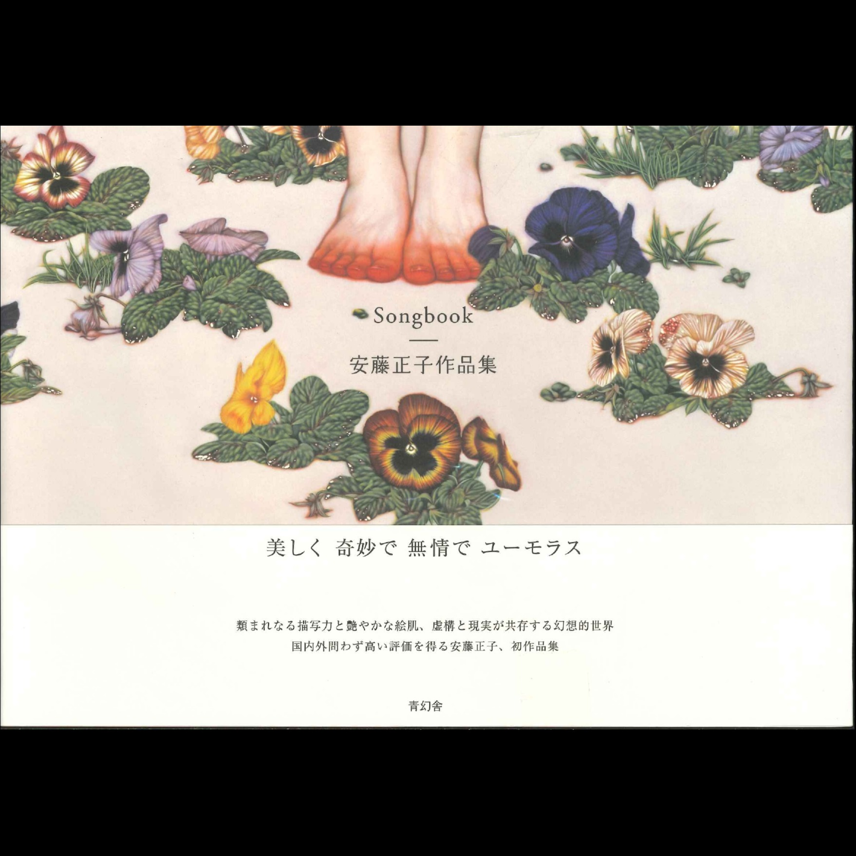 安藤正子「Songbook 作品集」