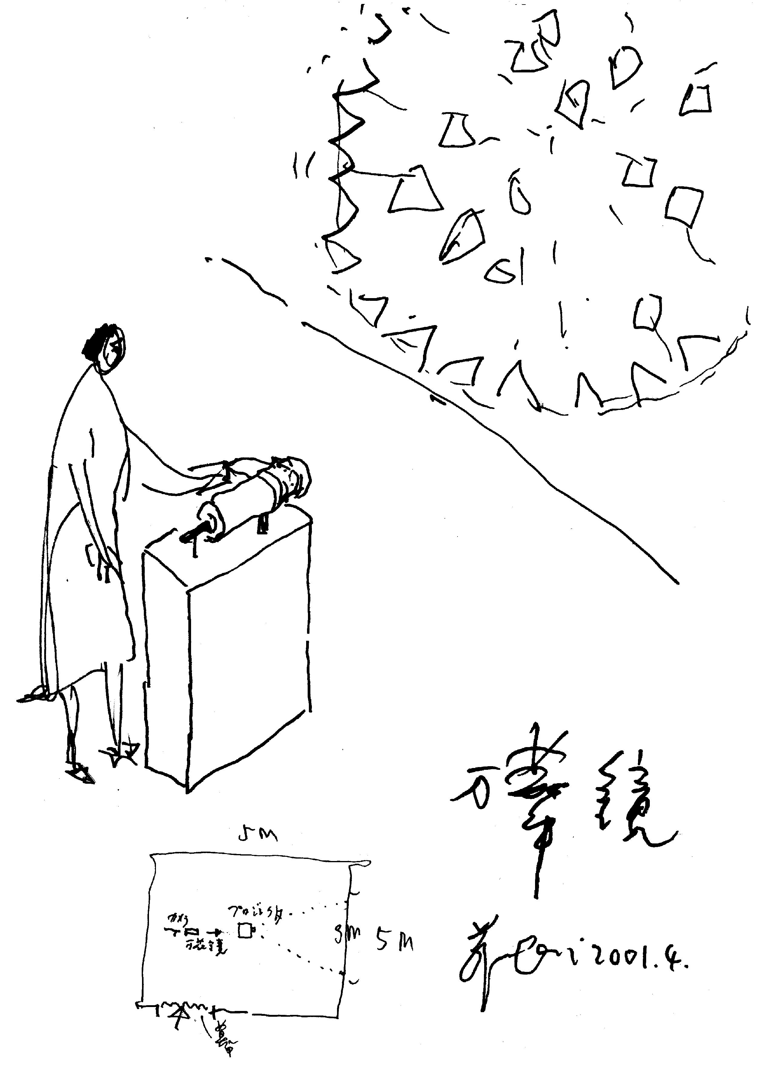 個展「万華鏡」のためのプラン・ドローイング