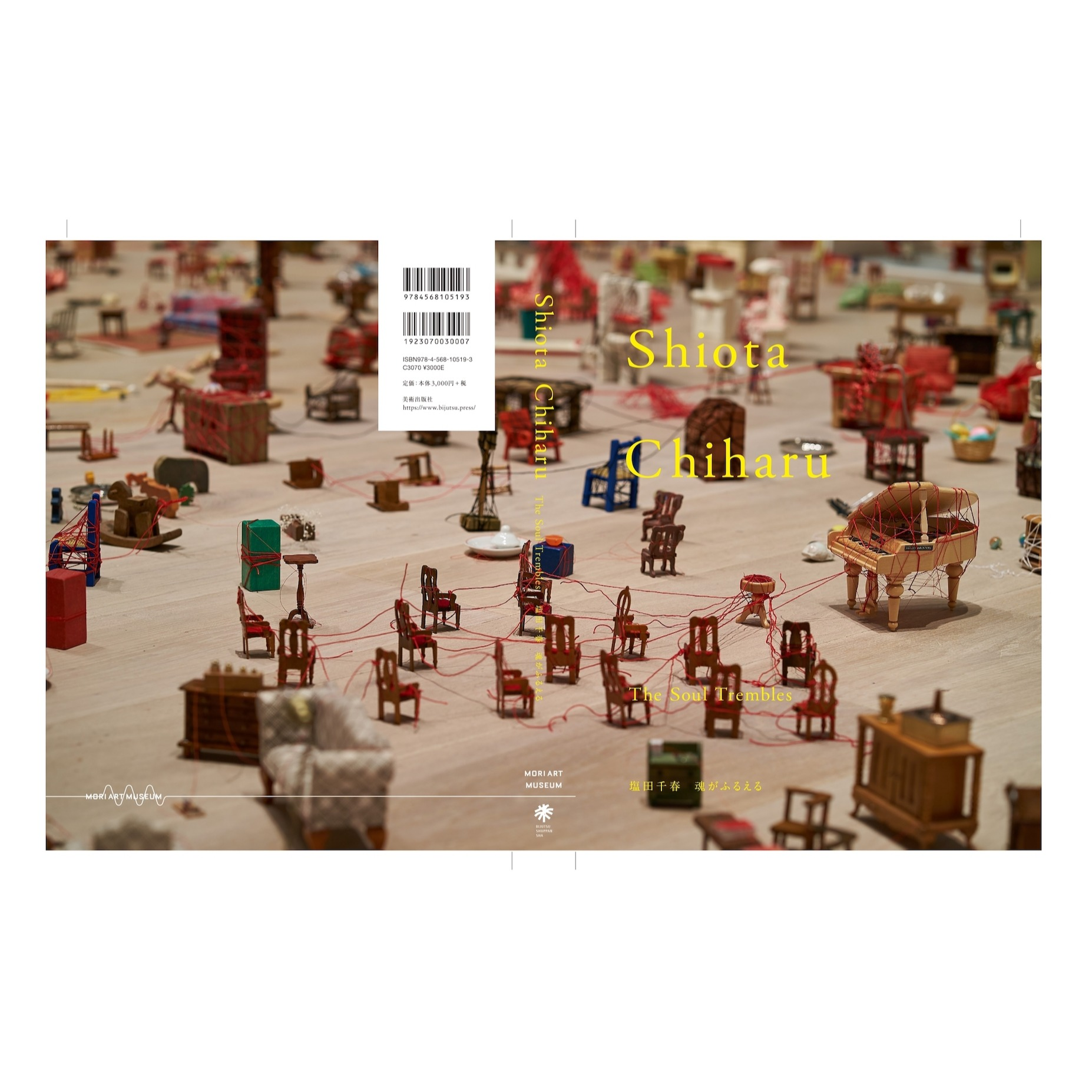 塩田千春「魂がふるえる」展覧会公式図録