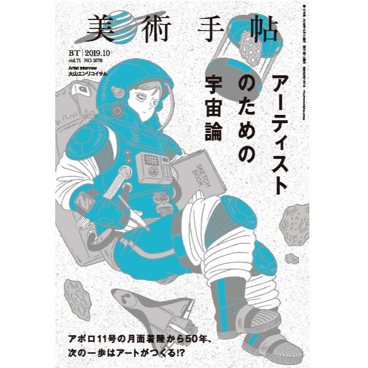 『美術手帖』10月号 OIL特製 寺本愛てぬぐいセット